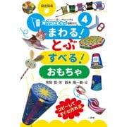 激カワおもちゃ(型紙付き)シリーズ 4 図書館版-ストロー・紙コップなどで作る [単行本]