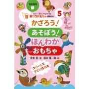 激カワおもちゃ(型紙付き)シリーズ 5 図書館版-ストロー・紙コップなどで作る [単行本]