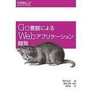 Go言語によるWebアプリケーション開発 [単行本]