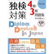 独検対策4級・3級問題集 四訂版 [CD]