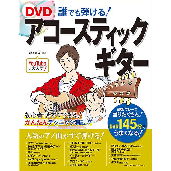 DVD誰でも弾ける!アコースティックギター [単行本]