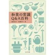 和食の常識Q&A百科 [事典辞典]