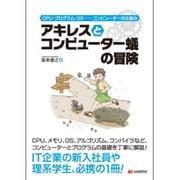 アキレスとコンピューター蟻の冒険―CPU・プログラム・OS コンピューターの仕組み [単行本]