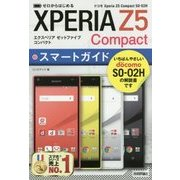 ゼロからはじめる ドコモXperia Z5 Compact SO-02H スマートガイド [単行本]