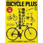 BICYCLE PLUS(バイシクル プラス) Vol.14 [ムックその他]