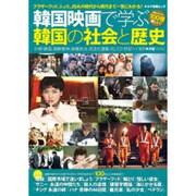 韓国映画で学ぶ韓国の社会と歴史 [ムックその他]