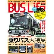 BUS Life(3): サクラムック [ムックその他]