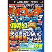 ゲーム攻略&禁断データBOOK Vol.9 (三才ムックvol.855) [ムックその他]