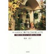 ホームホスピス「神戸なごみの家」の7年―「看取りの家」から「とも暮らしの家」に [単行本]