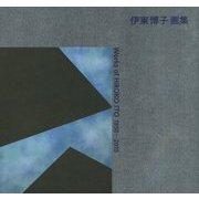 伊東博子画集―Works of HIROKO ITO 1950-2015 [単行本]