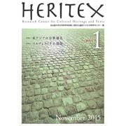 HERITEX Vol.1 [単行本]