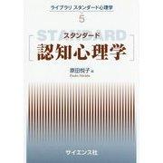 スタンダード認知心理学(ライブラリスタンダード心理学〈5〉) [全集叢書]