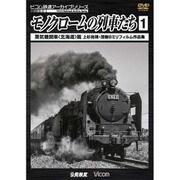 モノクロームの列車たち 1 蒸気機関車〈北海道〉篇[DVD]-上杉尚祺・茂樹8ミリフィルム作品集 [DVD]