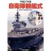 自衛隊観艦式 平成27年度[DVD] [単行本]