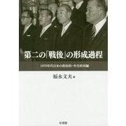 第二の「戦後」の形成過程―1970年代日本の政治的・外交的再編 [単行本]