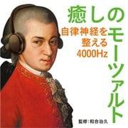 癒しのモーツァルト ~自律神経を整える4000Hz