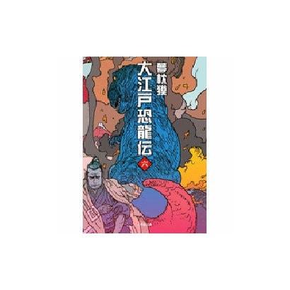大江戸恐龍伝〈6〉(小学館文庫) [文庫]