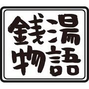キンシオ the DVD 銭湯物語 ~まだ間に合う昭和の風景~