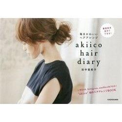 akiico hair diary―毎日かわいいヘアアレンジ [単行本]