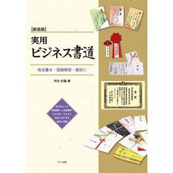 実用ビジネス書道 新装版-宛名書き・冠婚葬祭・賞状に [単行本]