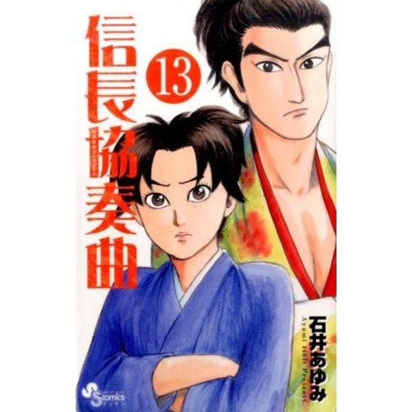 信長協奏曲<13>(ゲッサン少年サンデーコミックス) [コミック]