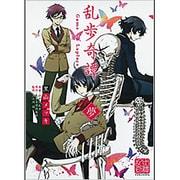 乱歩奇譚夢-Game of Laplace [コミック]