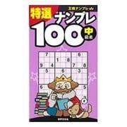 王様ナンプレ 特選ナンプレ100―中級者向け [単行本]