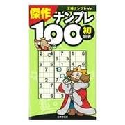 王様ナンプレ 傑作ナンプレ100―初級者向け [単行本]