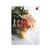 フレンチのきほん、完全レシピ―「ル・マンジュ・トゥー」谷昇のおいしい理由。(一流シェフのお料理レッスン) [単行本]