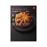 お菓子のきほん、完全レシピ―「オーボンヴュータン」河田勝彦のおいしい理由。(一流シェフのお料理レッスン) [単行本]