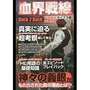 血界戦線Back2Back 秘密結社ライブラの血戦社報: MSムック [ムックその他]