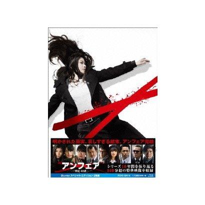 アンフェア the end スペシャル・エディション [Blu-ray Disc]