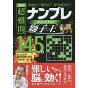 名品超難問ナンプレプレミアム145選 獅子王―理詰めで解ける!脳を鍛える! [文庫]