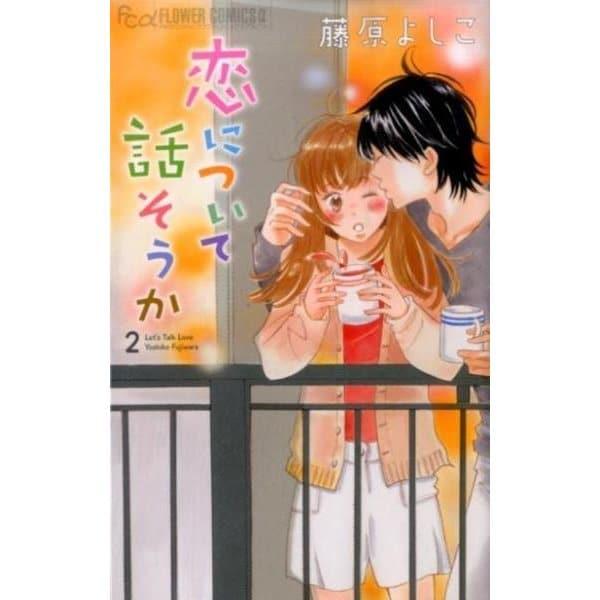 恋について話そうか<2>(フラワーコミックス α) [コミック]