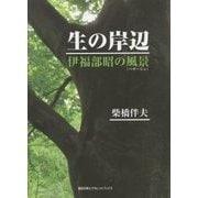 """生の岸辺―伊福部昭の風景""""パサージュ"""" [単行本]"""