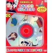 日本昔ばなし 1[DVD] [DVD]