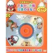 日本昔ばなし 2[DVD] [DVD]