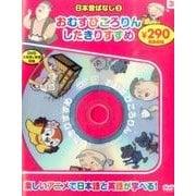 日本昔ばなし 3[DVD] [DVD]