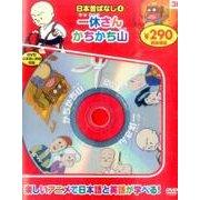 日本昔ばなし 4[DVD] [DVD]