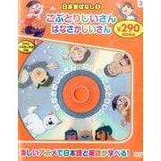 日本昔ばなし 5[DVD] [DVD]