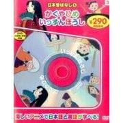 日本昔ばなし 6[DVD] [DVD]