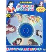 世界名作童話 1[DVD] [DVD]