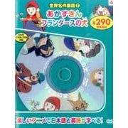 世界名作童話 2[DVD] [DVD]