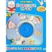 世界名作童話 3[DVD] [DVD]