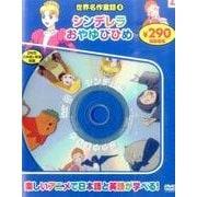 世界名作童話 4[DVD] [DVD]