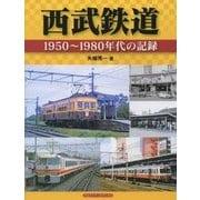西武鉄道―1950~1980年代の記録 [単行本]