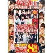 近代麻雀DVDまるごと女流プロ雀士ガチバトル紅白BOX[DV [DVD]