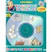 世界名作童話 5[DVD] [DVD]
