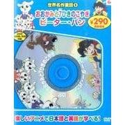 世界名作童話 6[DVD] [DVD]