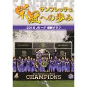 サンフレッチェ 栄冠への歩み―2015Jリーグ優勝グラフ [単行本]